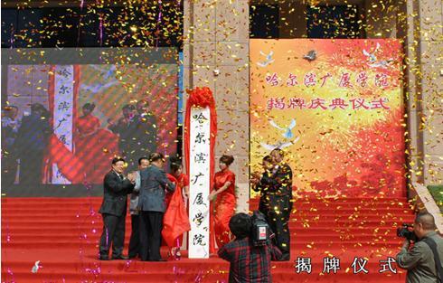 哈爾濱廣廈學院隆重舉行新校名揭牌慶典